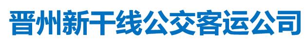 晋洲新干线公交客运公司