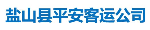 盐山县公共交通有限公司