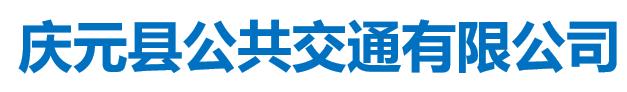 庆元县公共交通有限公司
