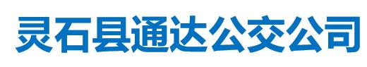 灵石县通达公交公司