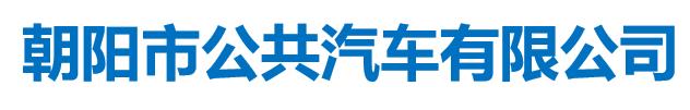 朝阳市公共汽车有限公司