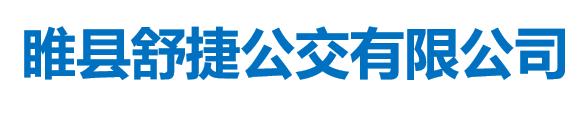 睢县舒捷公交有限公司