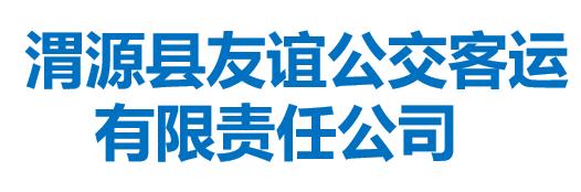 渭源县友谊公交客运有限责任公司