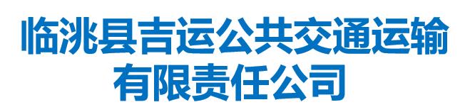 临洮县吉运公共交通运输有限责任公司