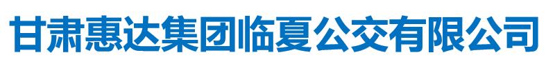 甘肃惠达集团临夏公交有限公司