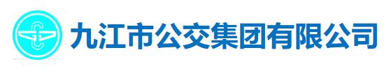 九江市公交集团有限公司