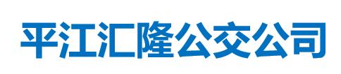 平江汇隆公交公司
