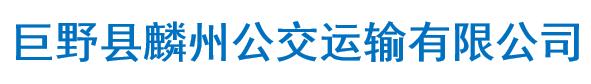巨野县麟州公交运输有限公司