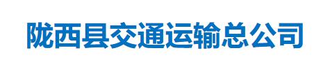 陇西县交通运输总公司