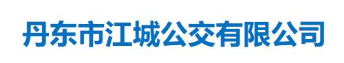 丹东市江城公交有限公司