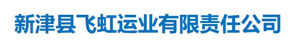 新津县飞虹运业有限责任公司