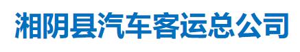 湘阴县汽车客运总公司