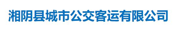 湘阴县城市公交客运有限公司