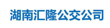 湖南汇隆公交公司