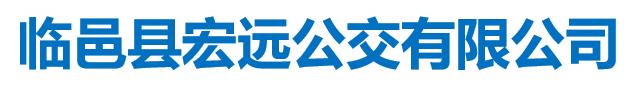 临邑县宏远公交有限公司城区分公司