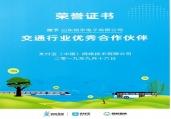 """〈喜报〉山东恒宇电子有限公司被支付宝授予""""交通行业优秀合作伙伴""""荣誉证书"""