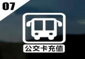 菏泽城际公交设立3个乘车卡自助充值点 市民乘车出行更便捷!——恒宇提供技术支持。