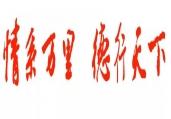 """""""情系万里 德行天下""""荣登首届全国交通运输""""十佳文化品牌""""榜单——恒宇提供技术支持"""