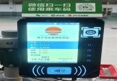 济宁城际城乡公交即日起实现微信支付全覆盖——恒宇提供技术支持