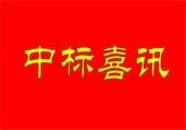 〈喜讯〉我公司成功中标大庆市交投公共汽车有限公司公交车智能调度系统项目