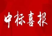 〈喜讯〉我公司成功中标禹城市交通运输服务有限公司关于公交车部分车载设备及系统采购项目