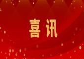 喜讯——恒宇电子荣获第22批济南市企业技术中心
