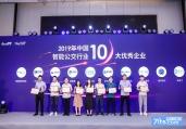 """喜讯——恒宇电子荣获""""2019年中国智能公交行业十大优秀企业"""""""