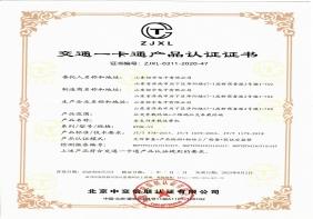 交通一卡通产品认证证书