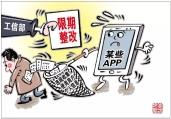 工信部:很多企业漠视App整改 要当核心工作来抓