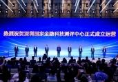 深圳国家金融科技测评中心正式成立运营