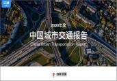 百度地图年度交通报告:北京、上海、广州公共交通速度竞争力较强