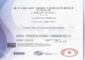 ISO20000认证证书