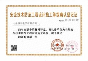 2020安全技术防范工程设计施工等级证书