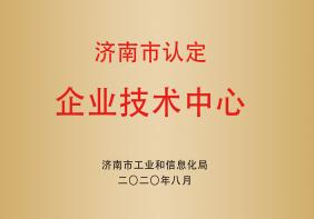 济南市认定企业技术中心