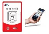 """数字人民币手机""""碰一碰""""支付是怎样的?"""