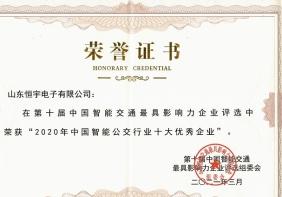 2020年中国智能公交行业十大优秀企业证书