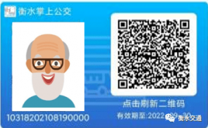 恒宇电子助力衡水公交总公司推出两项便民服务措施,让老年人乘车不再发愁!